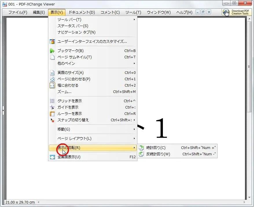 [表示の回転] をクリックすると[時計回り][反時計回り]にPDFを回転できます。