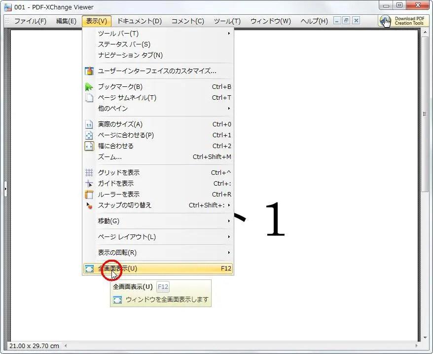 [全画面表示] をクリックするとPDFを全画面表示します。