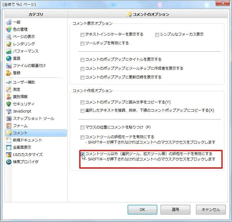 [コメント作成オプション] グループの [コメントツール以外(選択ツール、拡大ツール等)の排他モードを有効にする- SHIFTキーが押下されなければコメントへのマウスアクセスをブロックします] チェック ボックスをオンにするとコメントツール以外(選択ツール、拡大ツール等)の排他モードを有効にする- SHIFTキーが押下されなければコメントへのマウスアクセスをブロックします。