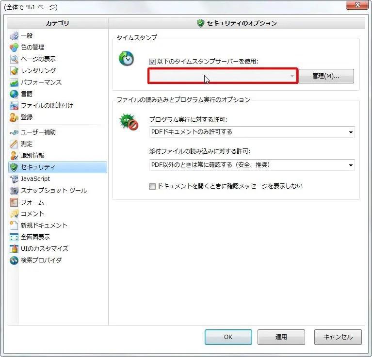 [タイムスタンプ] グループの [以下のタイムスタンプサーバーを使用] コンボ ボックスに予め設定しておくと、設定されたタイムスタンプサーバーが表示されます。