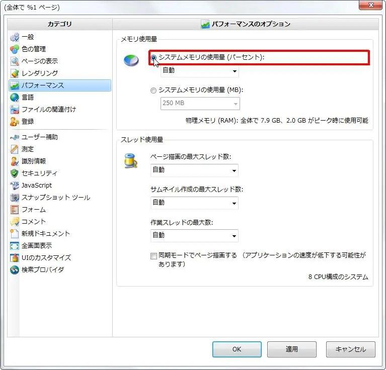 [メモリ使用量] グループの [システムメモリの使用量 (パーセント)] オプション ボタンをオンにするとシステムメモリの使用量 (パーセント)を設定できます。
