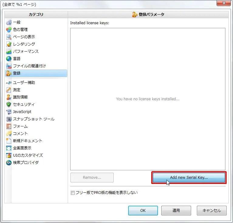 [Add new Serial Key] ボタンをクリックすると新しいシリアルキーを登録できます。