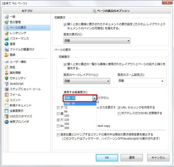 [ページの表示] グループの [使用する解像度] コンボ ボックスをクリックすると[自動:96][72~300]から選択できます。