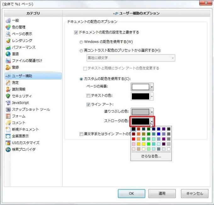 [ドキュメントの配色のオプション] グループの [ライン アート] [ストロークの色]オプション をクリックすると色選択パレットが表示して色を選択できます。