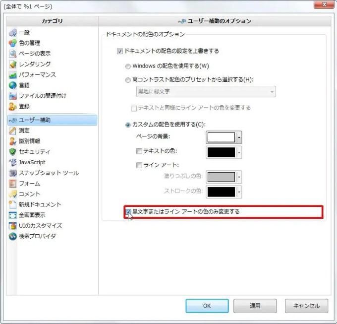 [ドキュメントの配色のオプション] グループの [黒文字またはライン アートの色のみ変更する] チェック ボックスをオンにすると黒文字またはライン アートの色のみ変更します。