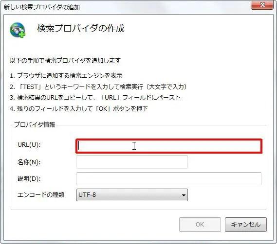 [プロバイダ情報] グループの [URL] ボックスをクリックしてURLを入力します。