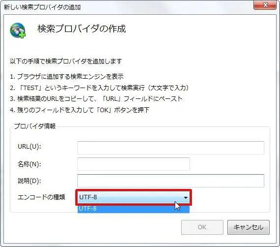 [プロバイダ情報] グループの [エンコードの種類] コンボ ボックスをクリックするとエンコードの種類を設定できます。※デフォルトでは[UTF-8]のみとなります。