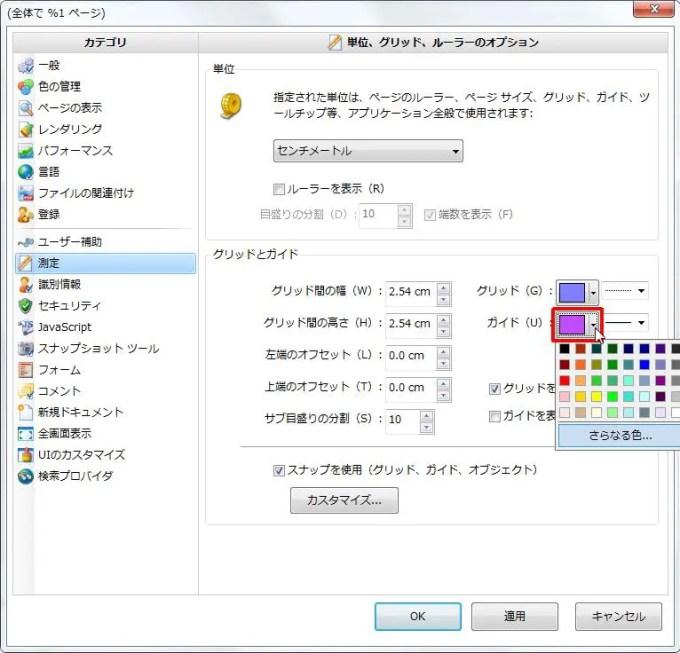 [グリッドとガイド] グループの [ガイドの色] ボックスをクリックすると色選択パレットが表示されます。