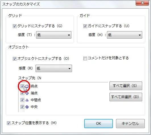 [オブジェクト] グループの [スナップ先] [終点] チェック ボックスをオンにするとスナップ先終点にアイコンが表示されます。