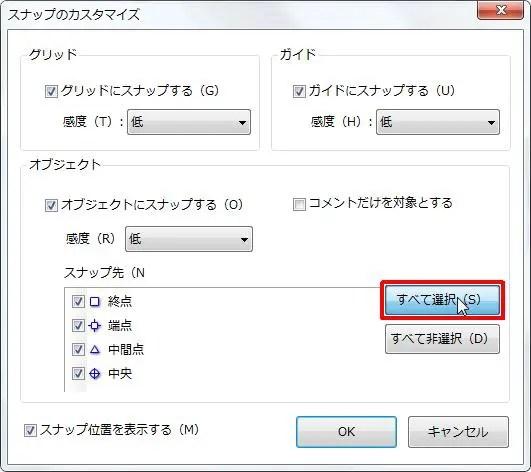 [すべて選択(S)] ボタンをクリックするとすべてのスナップ先にチェックが入ります。