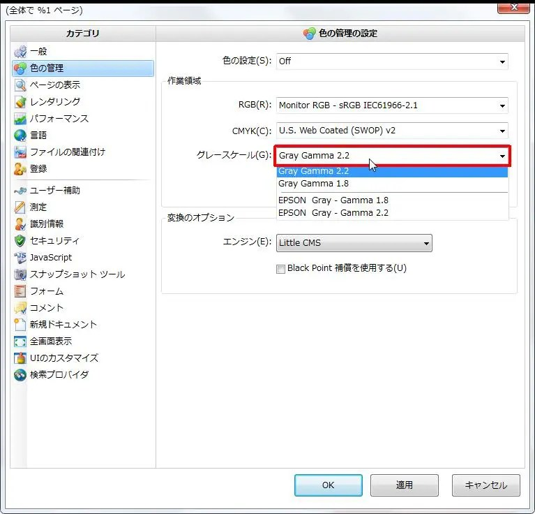 [作業領域] グループの [グレースケール] コンボ ボックスをクリックすると[Gray Gamma 2.2][Gray Gamma 1.8][EPSON Gray - Gamma 1.8][EPSON Gray - Gamma 2.2]から選択できます。