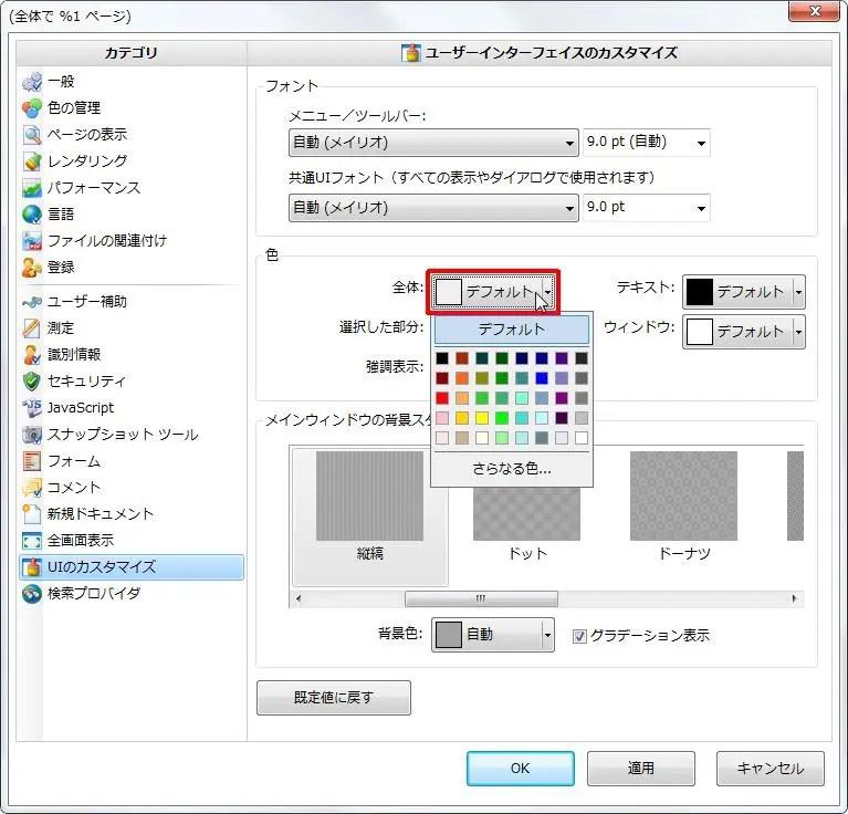 [色] グループの [全体] をクリックするとうろ選択パレットが表示され色の選択ができます。