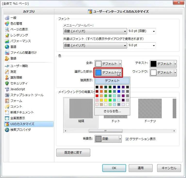 [色] グループの [選択した部分] をクリックするとうろ選択パレットが表示され色の選択ができます。