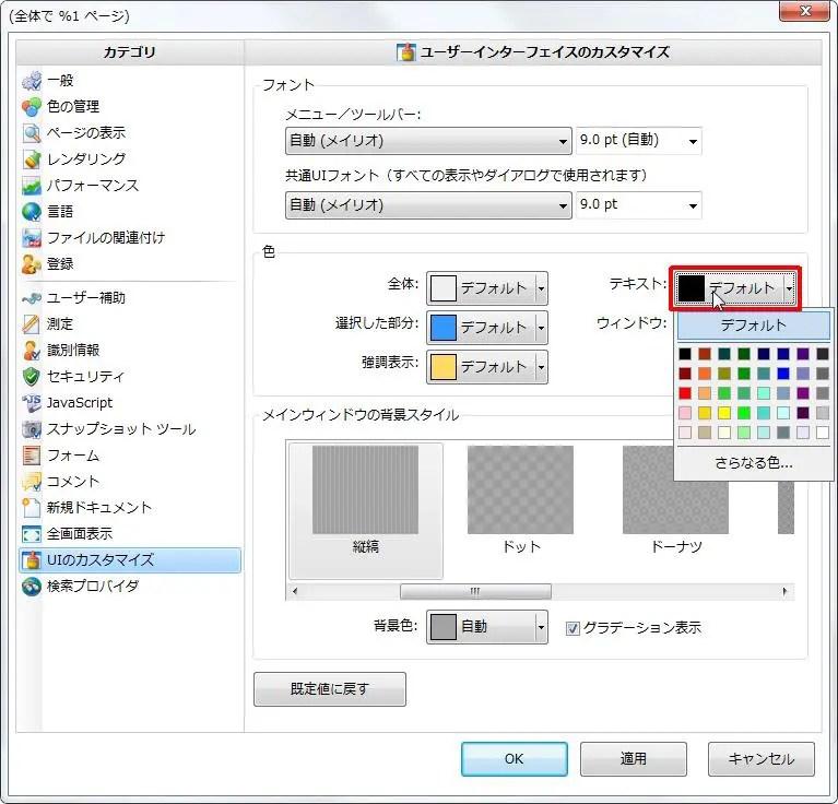 [色] グループの [テキスト] をクリックするとうろ選択パレットが表示され色の選択ができます。