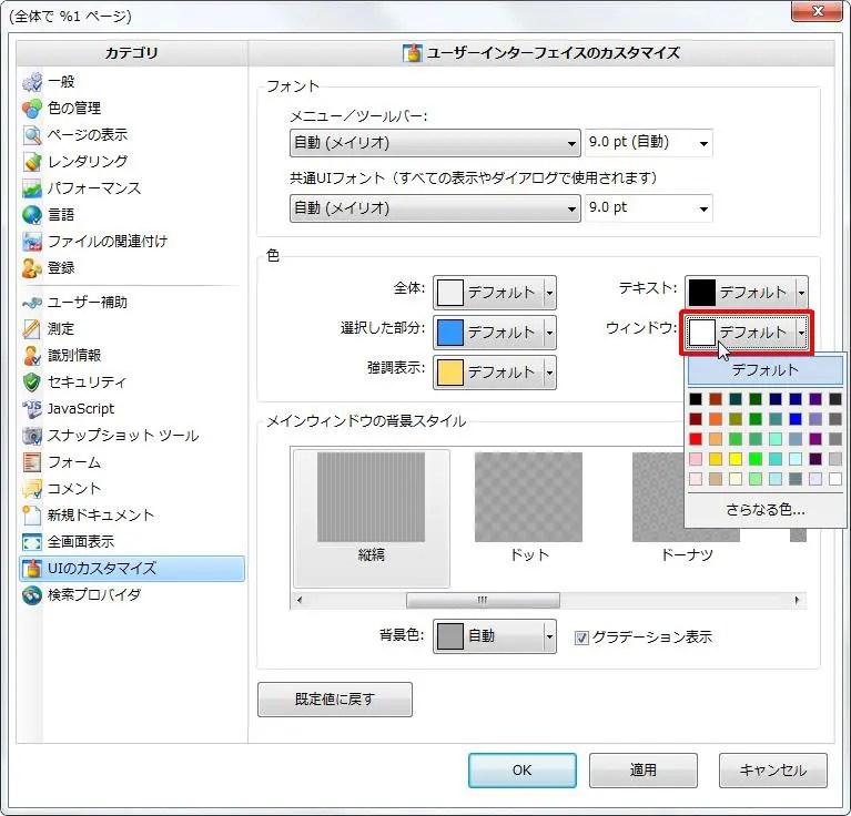 [色] グループの [ウィンドウ] をクリックするとうろ選択パレットが表示され色の選択ができます。