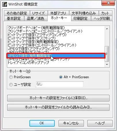[JPEGで保存(矩形範囲指定)] をクリックします。