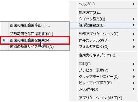 [コンテキスト] メニューの [矩形範囲設定] メニューをポイントし、 [前回の矩形範囲を使用] をクリックします。