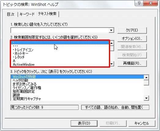 [2. 検索範囲を限定するには、いくつか語を選択してください] で検索範囲を限定することができます。