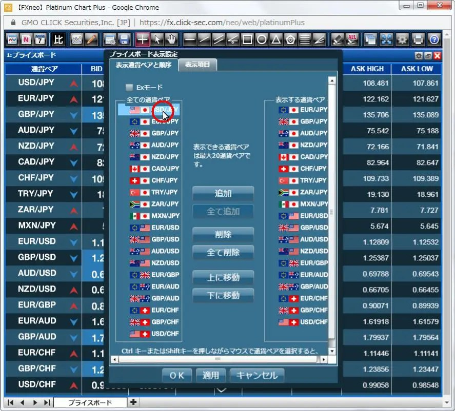 [プライスボード表示設定] で必要な通貨ペアを追加します。[USD/JPY] を追加してみます。[表示する通貨ペア] のUSD/JPYをクリックします。