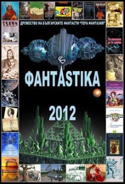 """корица на """"ФантАstika 2012"""""""