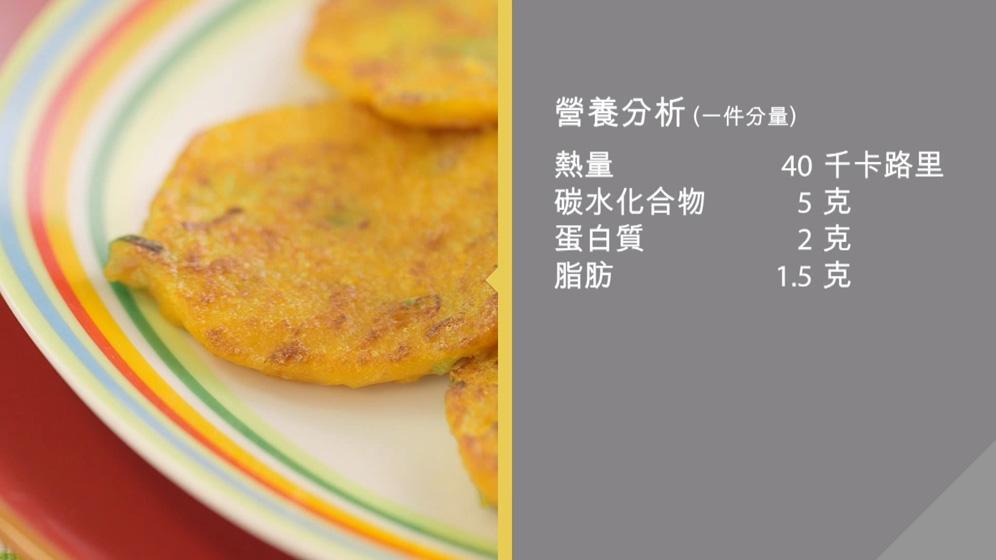 南瓜食譜:香蔥南瓜薄餅 - 20181129 - HOT PICK - 明報OL網