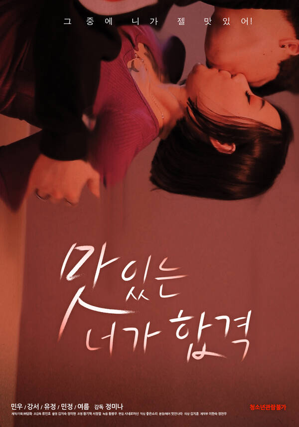 18+ Delicious You Pass 2020 Korean Movie 720p HDRip 500MB Download