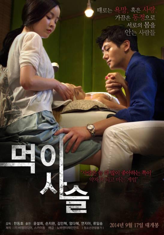 18+ Food Chain 2020 Korean Movie 720p HDRip 600MB Download