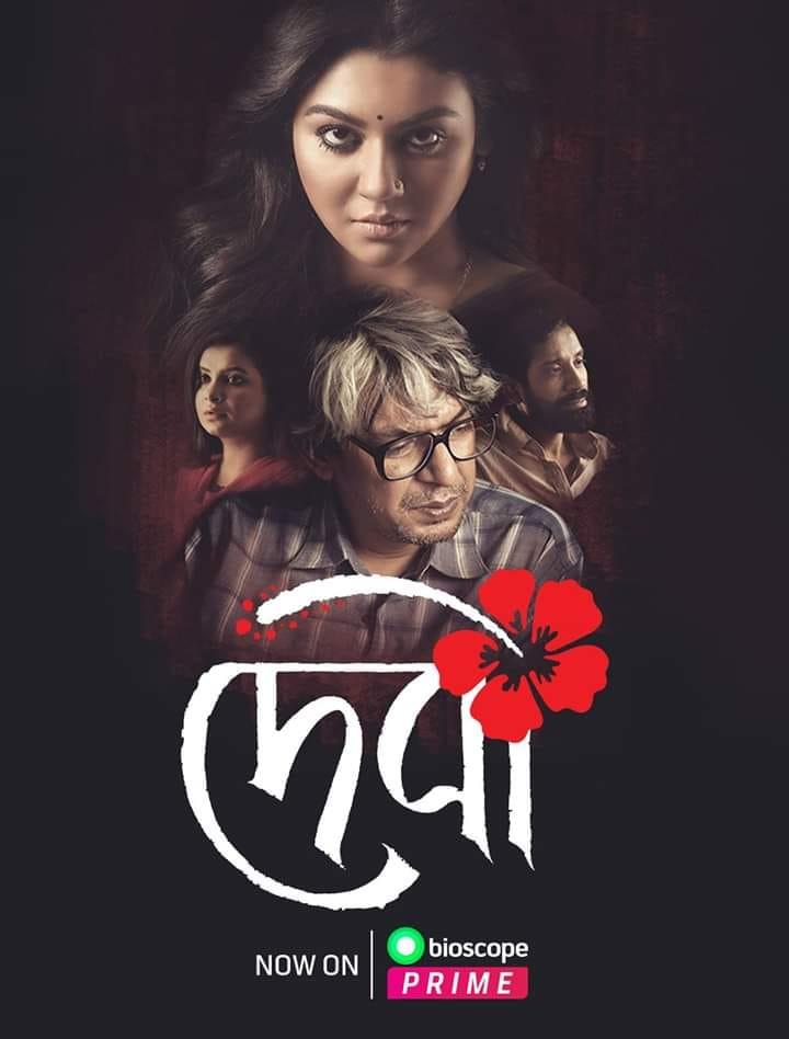 Debi (2020) Bengali Movie 720p HDRip 700MB Download