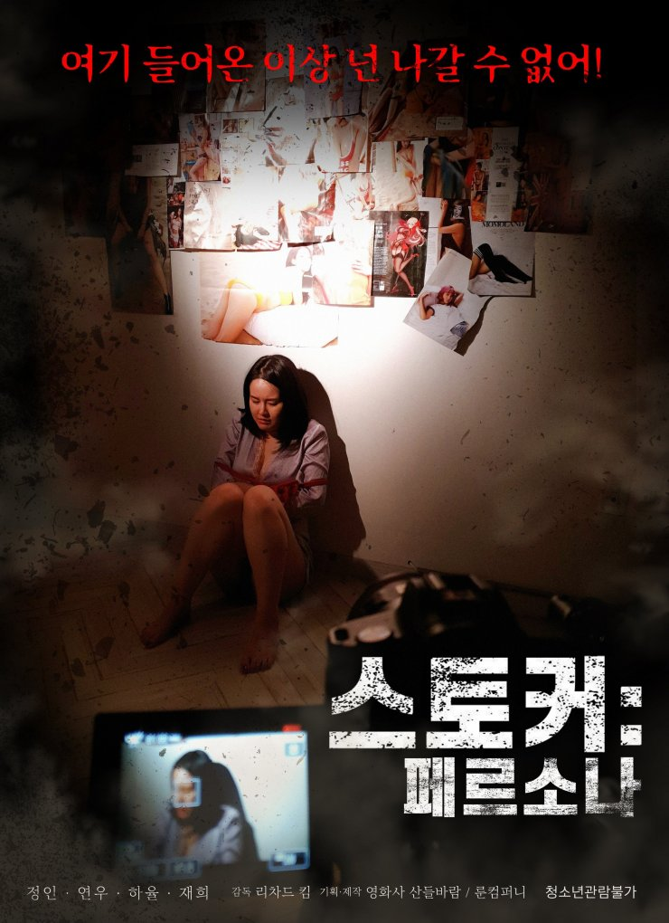 18+ Stalker Persona 2021 Korean Movie 720p HDRip 550MB Download