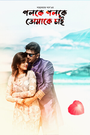 Poloke Poloke Tomake Chai (2020) Bangla Full Movie 720p HDRip 800MB Download