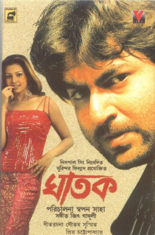 Ghatak 2020 Bangali Full Movie 720p BluRay 800MB Download