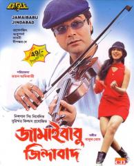 Jamaibabu Jindabad 2020 Bangali Full Movie 720p BluRay 800MB Download