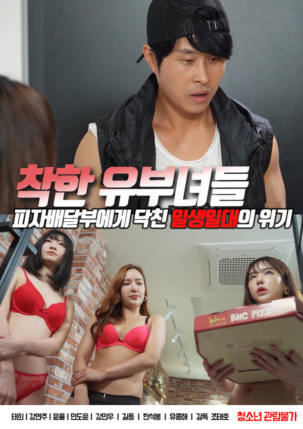 18+ Nice married women 2021 Korean Movie 720p HDRip 500MB Download