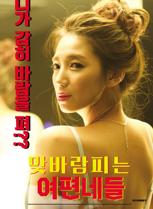 18+ The girls who are having an affair 2021 Korean Movie 720p HDRip 400MB Download