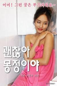 [18+] It's okay, it's a dream 2021 Korean Movie 720p HDRip 685MB Download