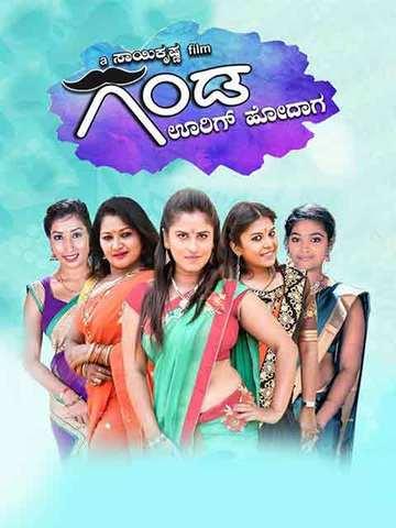 Girls Power (Ganda Oorig Hodaaga) 2021 Hindi Dubbed 720p HDRip 550MB Download