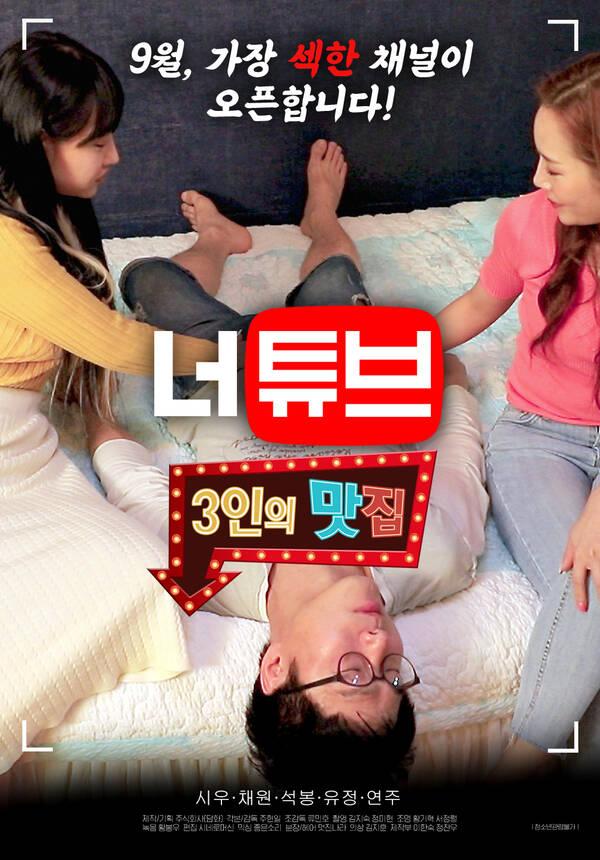18+ Youtube 3 people's restaurant 2021 Korean Movie 720p HDRip 700MB Download
