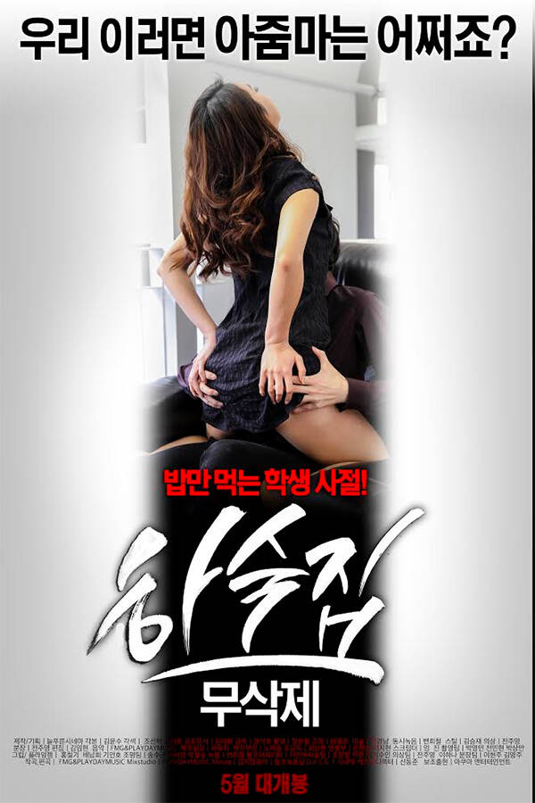 18+ Boarding House (No Deleted) 2021 Korean Movie 720p HDRip 900MB Download