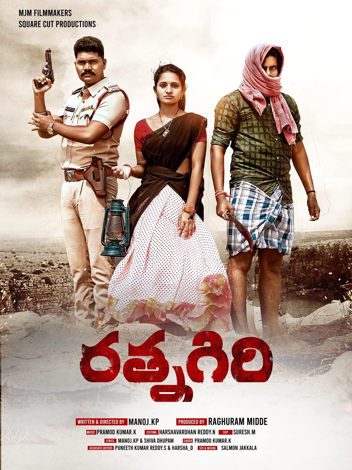 Download Ratnagiri 2021 Telugu 480p HDRip ESub 380MB