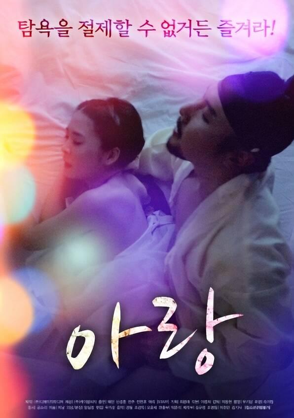 18+ Arang 2021 Korean Movie 720p HDRip 750MB Download