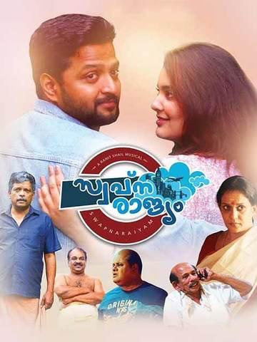 Swapnarajyam 2021 Malayalam 720p HDRip ESub 850MB Download