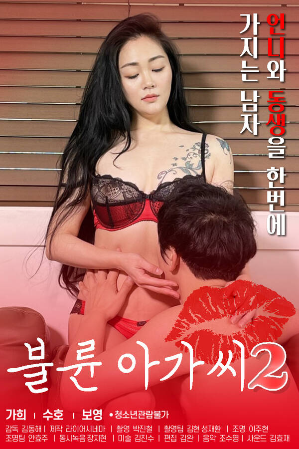 18+ Cheating Lady 2 2021 Korean Movie 720p HDRip 450MB Download