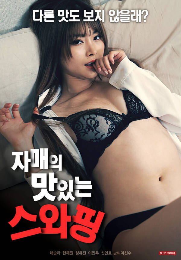 18+ Sister's Delicious Swapping 2021 Korean Movie 720p HDRip 500MB Download
