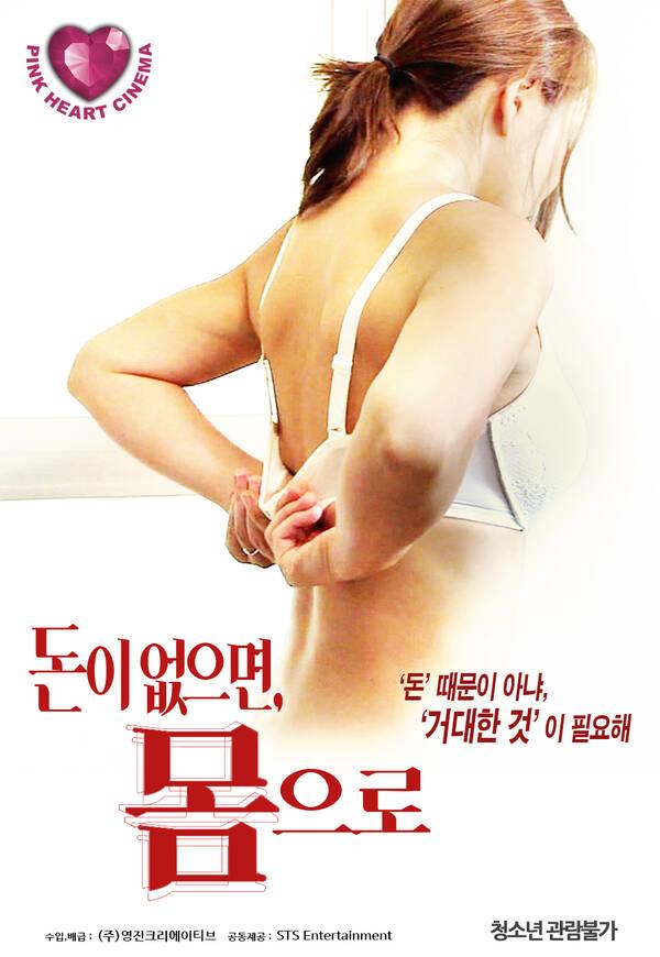 18+ Body Without Money 2021 Korean Movie 720p HDRip 500MB Download