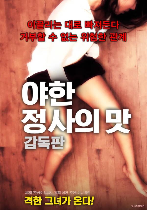 18+ A Taste of Sexual Affairs 2021 Korean Movie 720p HDRip 600MB Download