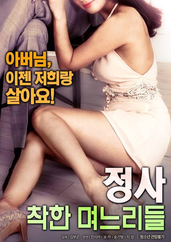 18+ Love affair Good Daughters-in-law 2021 Korean Movie 720p HDRip 700MB Download