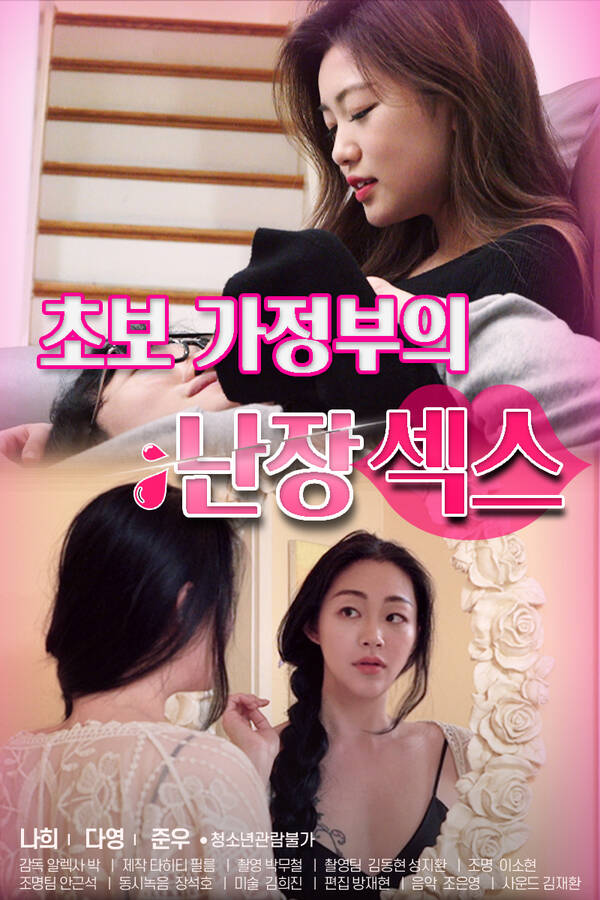 18+ Midget Sex by a Newbie Maid 2021 Korean Movie 720p HDRip 650MB Download