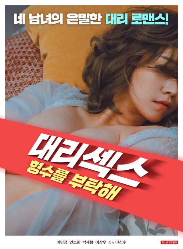 18+ Vicarious Sex Take Care Of My Sister 2021 Korean Movie 720p HDRip 650MB Download
