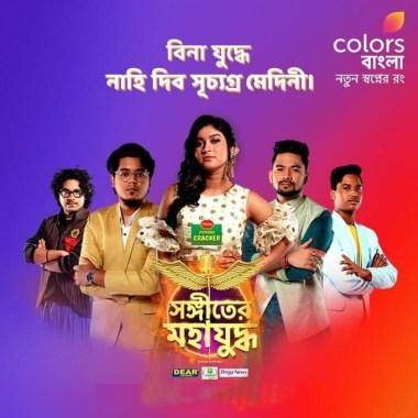 Sangeet Er Mahajudhho S01E15 (23th October 2021) Bengali Show 720p HDRip x264 390MB Download
