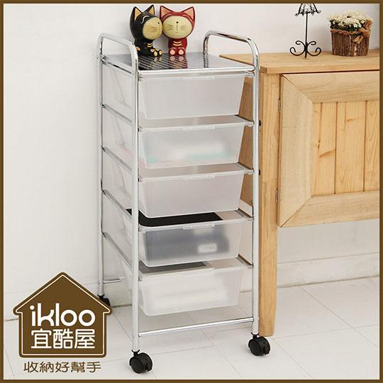 【ikloo】可移式五層收納抽屜車/收納箱:ikloo宜酷屋